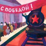 Офицерова Дарина (13 лет) «Поезд Победы», гуашь, преподаватель Авдеева Е.В., Детская художественная школа «Весна» г. Бердска